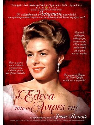 Helena e os Homens | Estranhas Coisas de Paris - 1956
