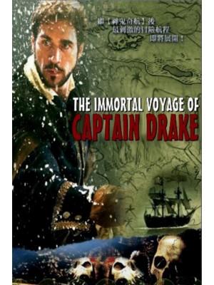 A Fantástica Viagem do Capitão Drake - 2009