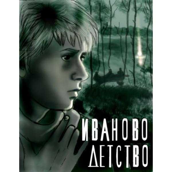 A Infância de Ivan - 1962