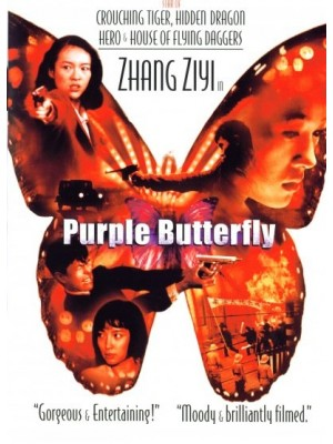 Borboleta Púrpura - 2003