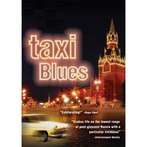 Taxi Blues - 1990