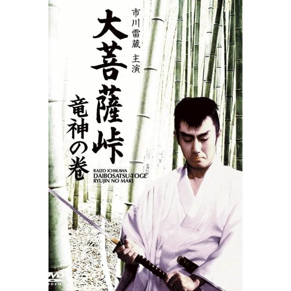 A Espada Demoníaca: Segunda Época - 1960