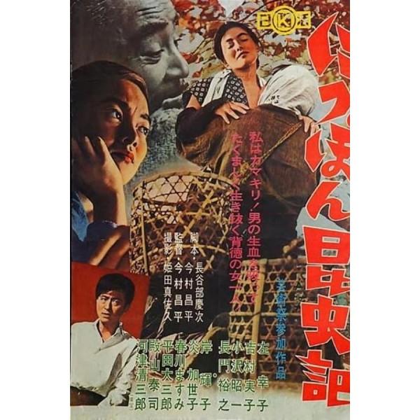A Mulher Inseto | Tratado Entomológico do Japão ...