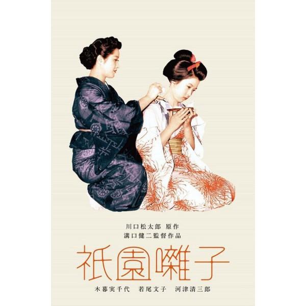 A Música de Gion | Festa em Gion - 1953
