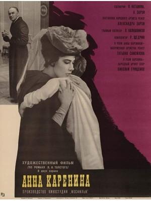 Anna Karenina - 1967