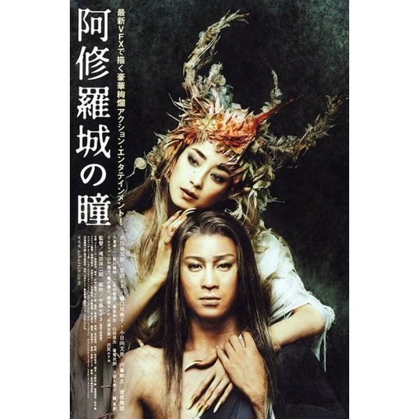 Ashura - A Rainha Dos Demônios - 2005