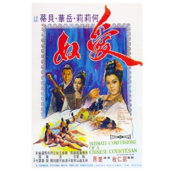 Confissões íntimas de uma cortesã chinesa - 197...