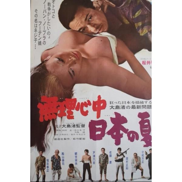 Duplo Suicídio Forçado: Verão Japonês - 1967
