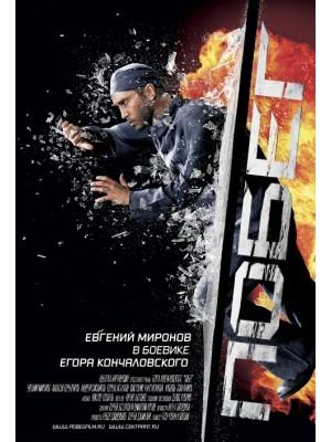 Escape - Caçada ao Fugitivo - 2005