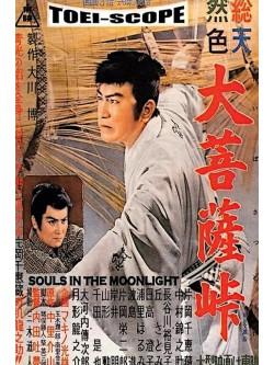 Espada Diabólica - Primeira Época - 1957