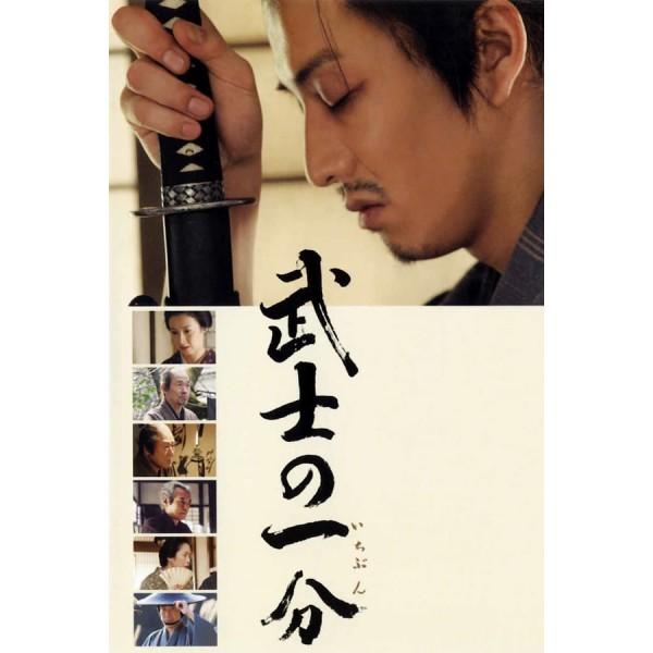 Honra de Samurai - 2006