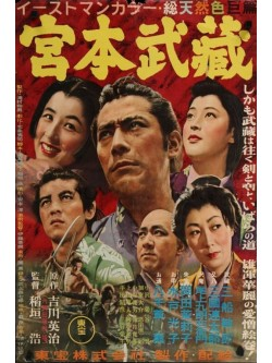 O Samurai Dominante 1:  O Guerreiro Dominante - 1954