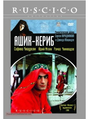 O Trovador Kerib - 1988