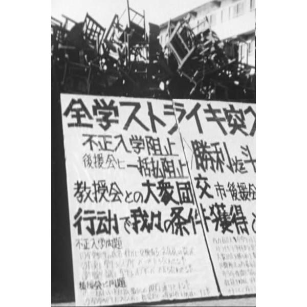 Os Estudantes Oprimidos - 1967