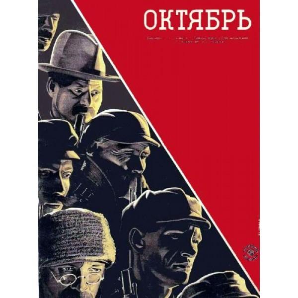 Outubro - 1927