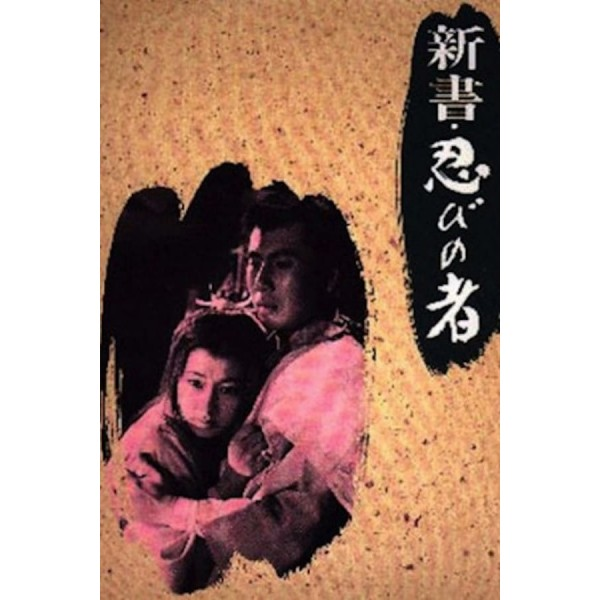 Shinobi no Mono 8: Os Três Inimigos - 1966
