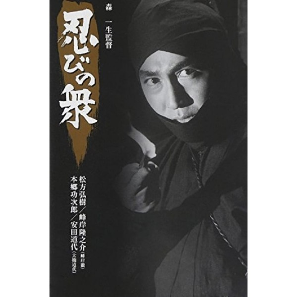 Shinobi no Mono 9: Castelo de Ferro - 1970