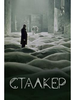 Stalker - 1979