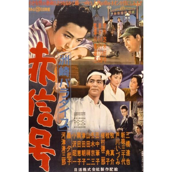 Suzaki Paradaisu: Akashingô - 1956